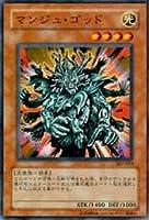 遊戯王OCG マンジュ・ゴッド ノーマル 307-033