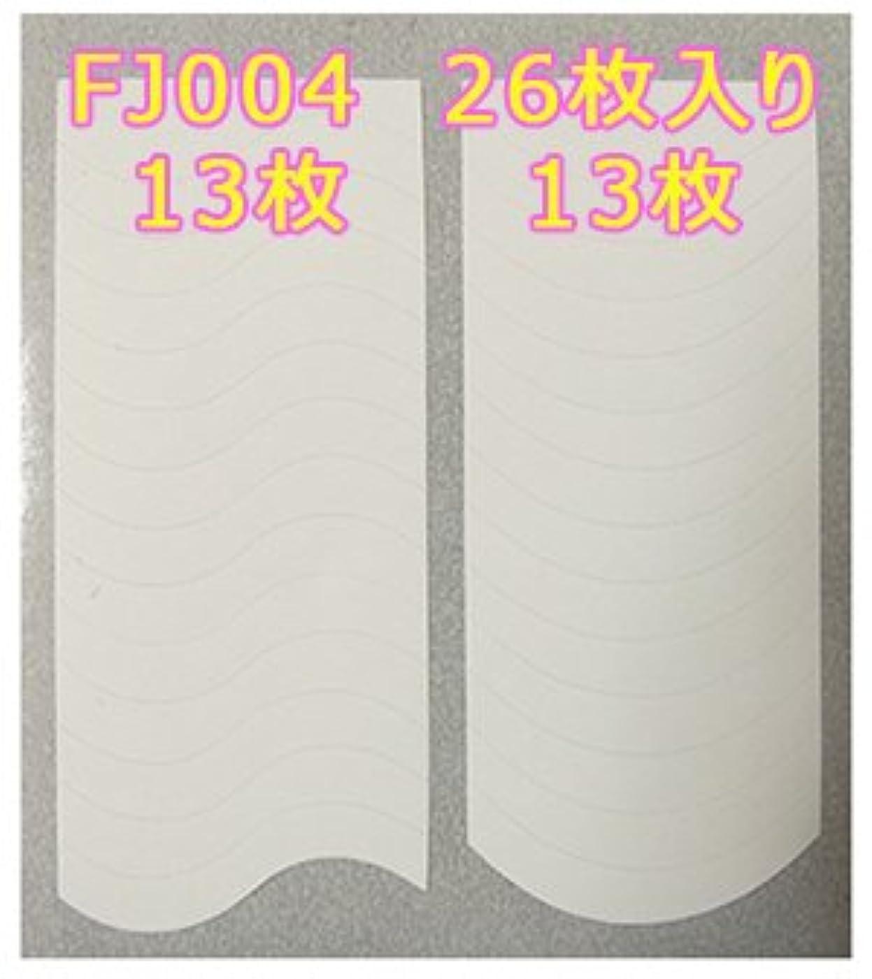 苦難異議配偶者フレンチガイドテープ/フレンチネイルシール/☆選べる4タイプ! (FJ004*26枚入り)