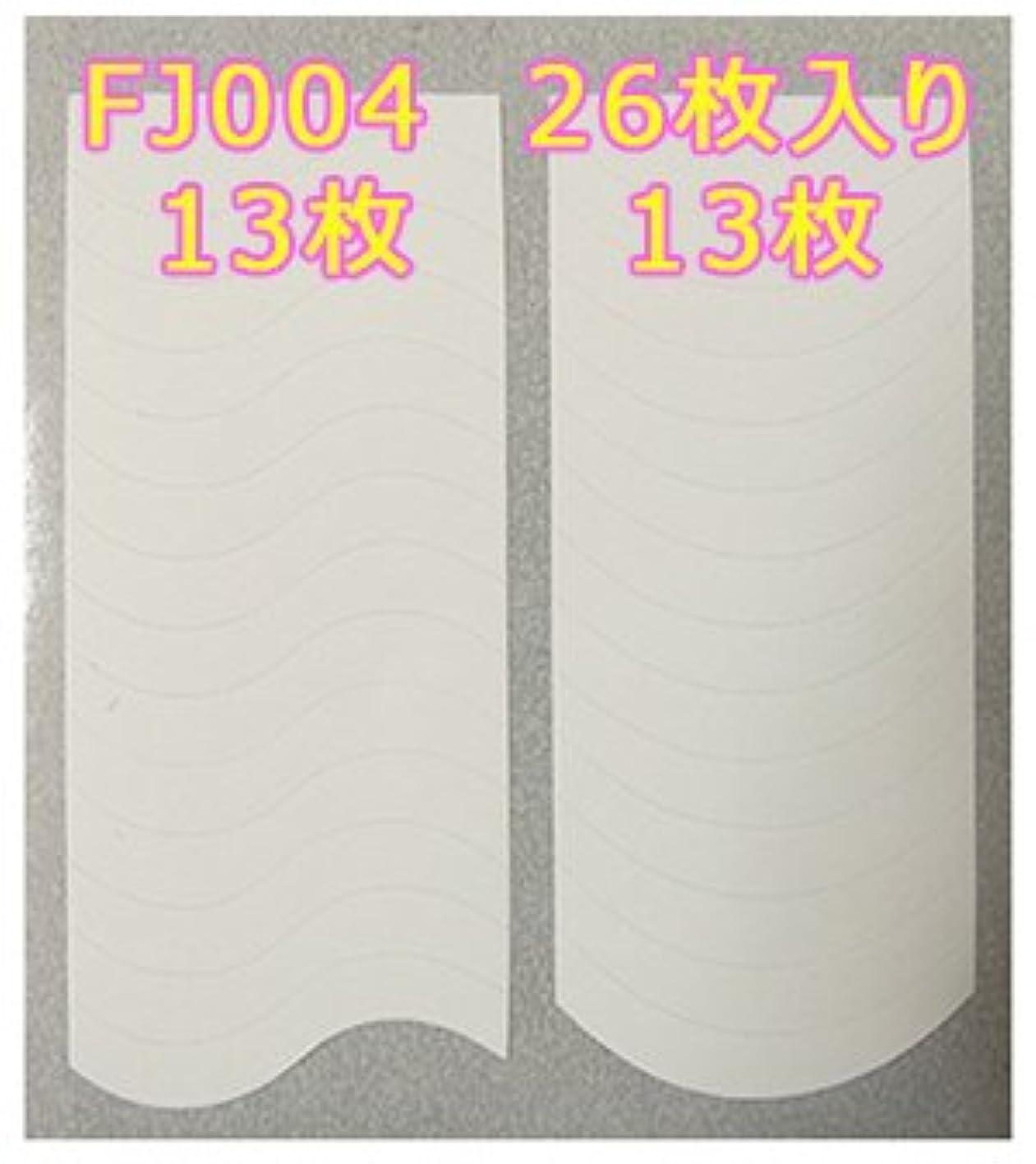 ネブマーベル死すべきフレンチガイドテープ/フレンチネイルシール/☆選べる4タイプ! (FJ004*26枚入り)