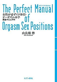 [由良橋勢]の女性が必ずイク体位・オーガズム48手 完全マニュアル (セブンベストBooks)