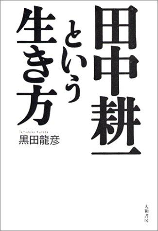 田中耕一という生き方の詳細を見る