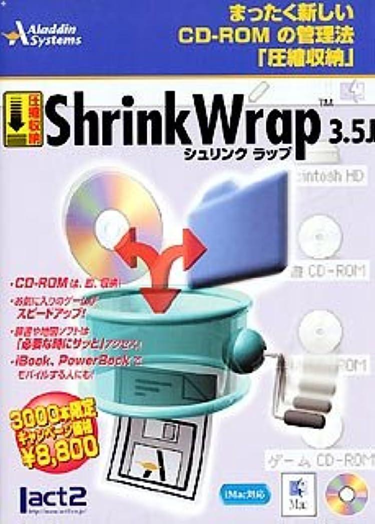 保険をかけるケニア試みるShrink Wrap 3.5J キャンペーン版