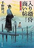 入り婿侍商い帖 凶作年の騒乱(三) (角川文庫)
