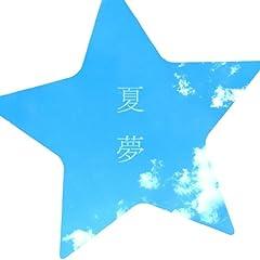 Spontania「きっと feat. 橋本聖子」のジャケット画像
