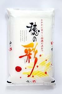 【精米】穂の彩 10㎏ 国内産ブレンド米(複数年産)