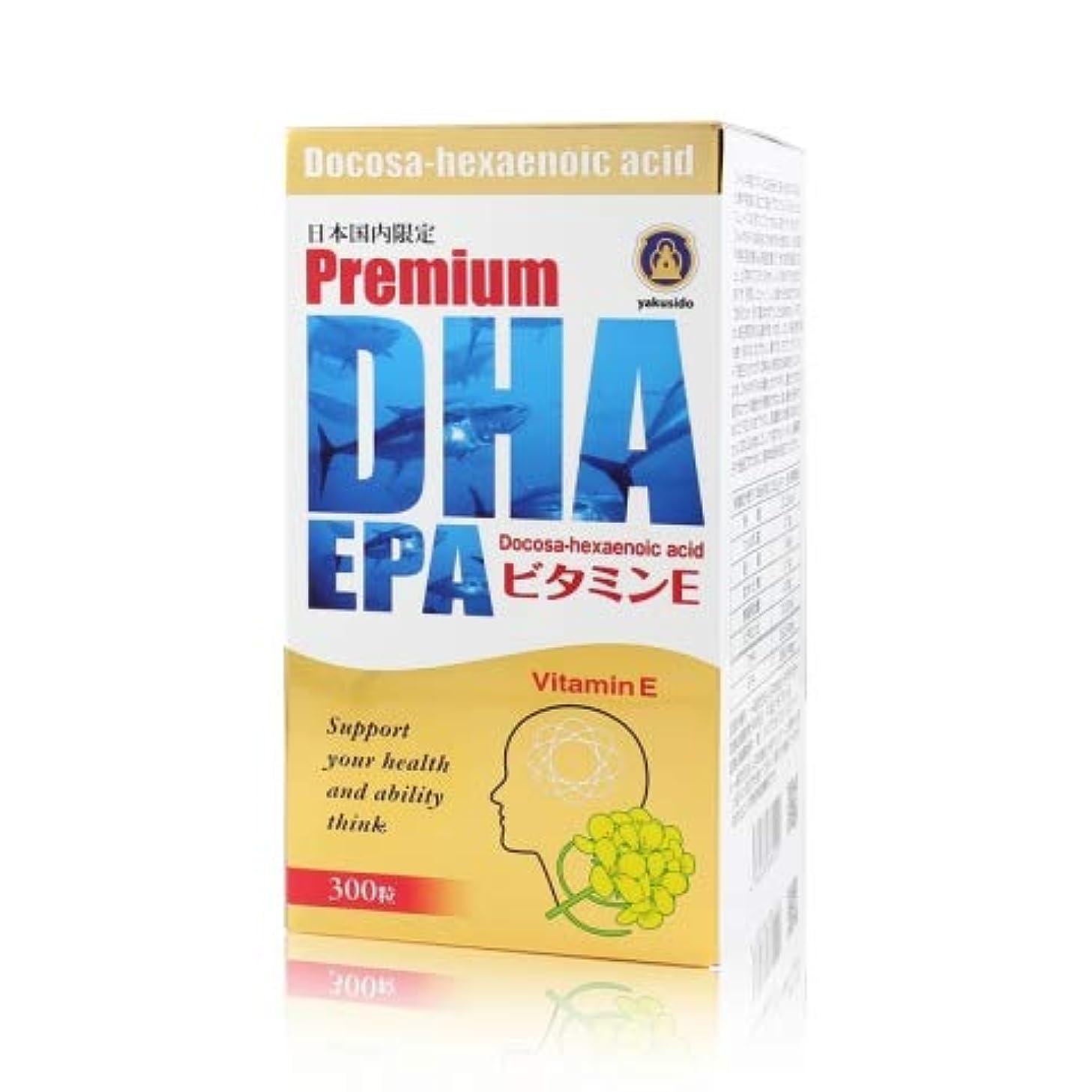 後方一流矢印薬師堂製薬 Premium DHA EPA 300粒 (1)
