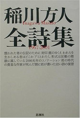 稲川方人全詩集1967‐2001