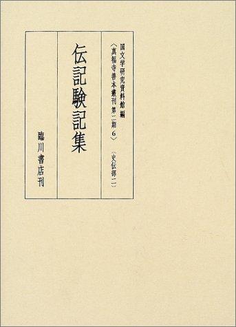 伝記験記集 (真福寺善本叢刊 第2期)