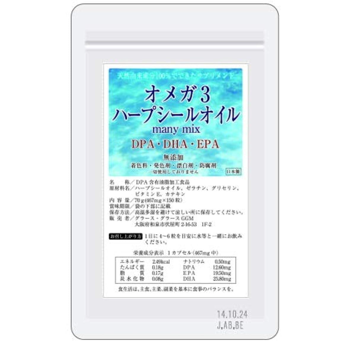 捨てるオープニングダッシュオメガ3 ハープシールオイル(アザラシオイル) many mix 150粒
