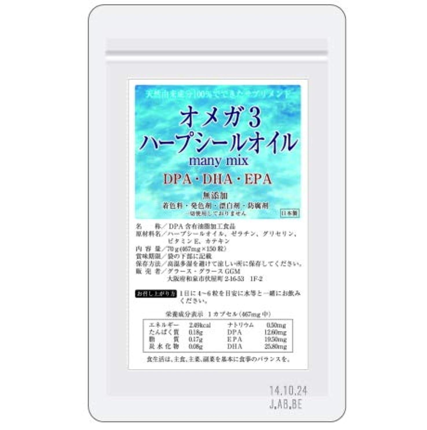 ボトルネック請願者教師の日オメガ3 ハープシールオイル(アザラシオイル) many mix 150粒