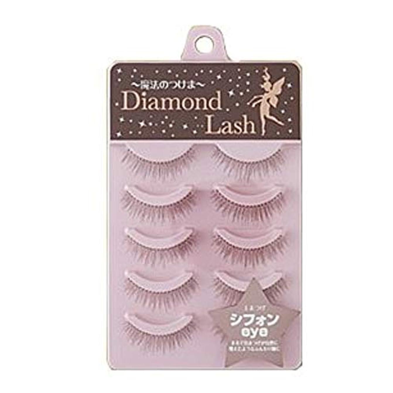 小さな免疫する月曜ダイヤモンドラッシュ Diamond Lash つけまつげ リッチブラウンシリーズ シフォンeye