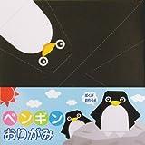 キャラクターおりがみ ペンギン(10セット入)  / お楽しみグッズ(紙風船)付きセット