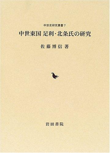 中世東国足利・北条氏の研究 (中世史研究叢書 (7))