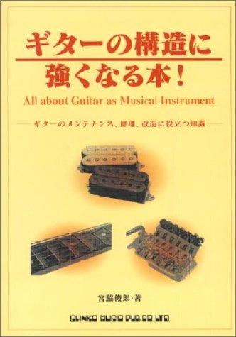 ギターの構造に強くなる本!の詳細を見る