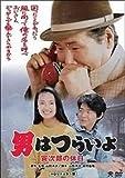 男はつらいよ 寅次郎の休日〈シリーズ第43作〉 [DVD]