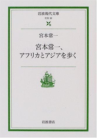 宮本常一、アフリカとアジアを歩く (岩波現代文庫―社会)の詳細を見る