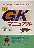 完全GK(ゴールキーパー)マニュアル