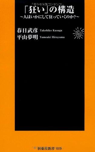 「狂い」の構造 (扶桑社新書)
