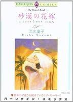 砂漠の花嫁 (エメラルドコミックス ハーレクインシリーズ)