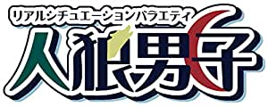 【Amazon.co.jp限定】人狼男子 第2巻 (ブロマイド付) [Blu-ray]