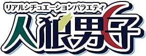 人狼男子 第1巻 [Blu-ray]