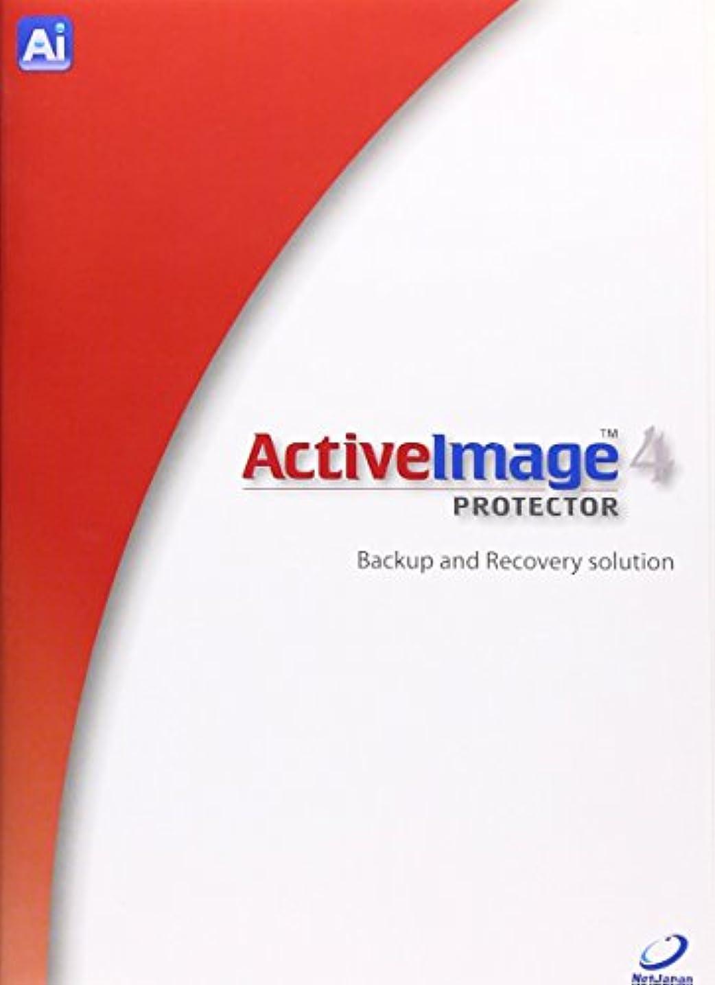 背景水お金ActiveImage Protector 4 シングルライセンス