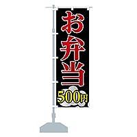 お弁当 のぼり旗 サイズ選べます(ジャンボ90x270cm 左チチ)