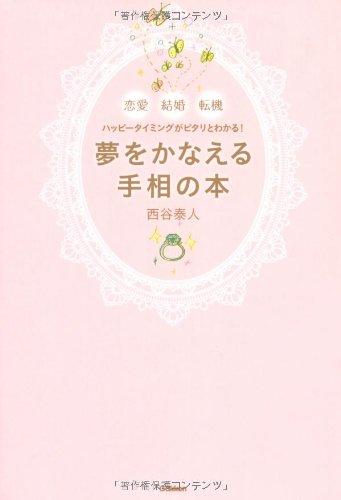 夢をかなえる手相の本―恋愛 結婚 転機 ハッピータイミングがピタリとわかる!の詳細を見る