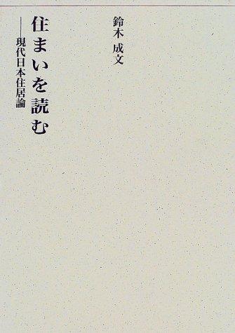 住まいを読む―現代日本住居論 (建築ライブラリー)の詳細を見る