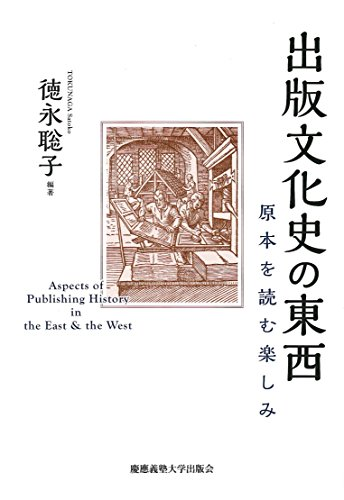 出版文化史の東西:原本を読む楽しみの詳細を見る