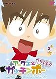 アークエとガッチンポー てんこもり 2 [DVD]