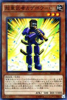 遊戯王OCG 超重武者カゲボウ-C スーパーレア SECE-JP007-SR