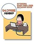 ひとコマ日記 HITOKOMA DIARY 2005-2006 (ダ・ヴィンチブックス)