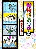 動物性おつゆ 2 (ヤングサンデーコミックススペシャル)