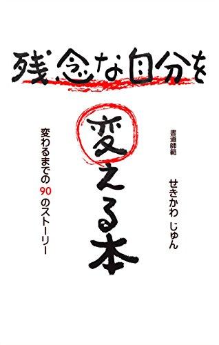 残念な自分を変える本: 変わるまでの90のストーリー (eBOOK-LABO)