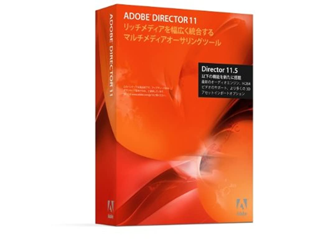 年金受給者隣接非難するAdobe Director 11.5 日本語版 Macintosh版 (旧価格品)