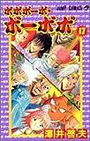 ボボボーボ・ボーボボ (17) (ジャンプ・コミックス)