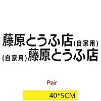 Juhon カーステッカー JDM日本語漢字頭文字Dドリフトユーロファストビニールステッカー 黑 白
