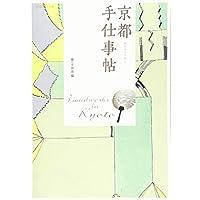 京都 手仕事帖 (京のめぐりあい)