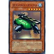 遊戯王カード 【 カタパルト・タートル 】 BE2-JP047-SR 《ビギナーズ・エディションVol.2》