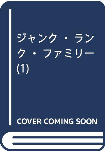 ジャンク・ランク・ファミリー(1): ヤングチャンピオン・コミックス