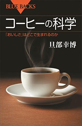 【Kindleセール】コーヒーの科学・魚の行動習性を利用する釣り入門・図解台風の科学・日本酒の科学などが30%オフ「ブルーバックス 理系の雑学フェア」開催中(9/17まで)