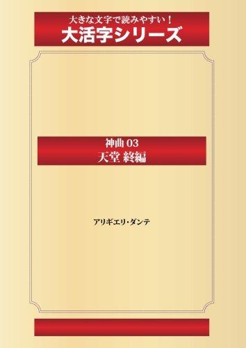 神曲 03 天堂 終編(ゴマブックス大活字シリーズ)の詳細を見る