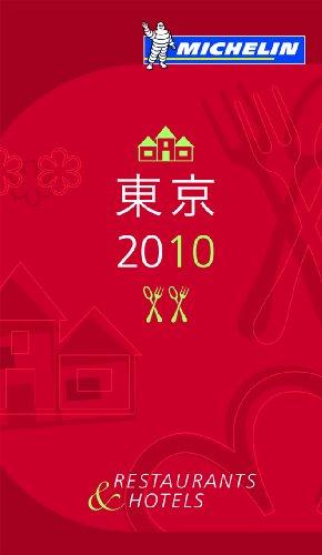 ミシュランガイド東京 2010 日本語版 (MICHELIN GUIDE TOKYO 2010 Japanese)の詳細を見る