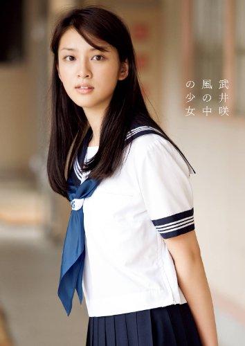 武井咲 写真集 『 風の中の少女 』