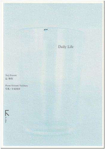 Daily Life―辻和美ガラス作品集の詳細を見る