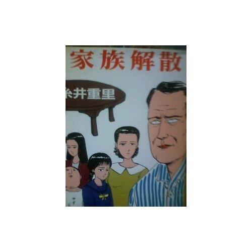 家族解散 (新潮文庫)