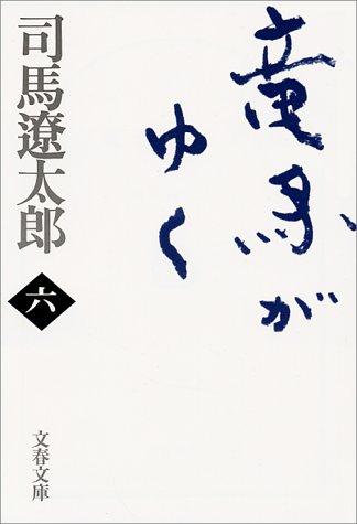 新装版 竜馬がゆく (6) (文春文庫)の詳細を見る