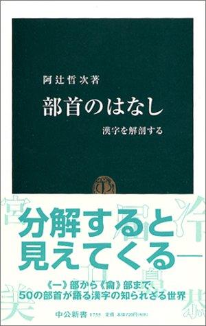 部首のはなし—漢字を解剖する (中公新書)