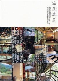 温泉遺産―源泉かけ流しの宿と歴史的建造物、温泉文化のすべて (ブルーガイド・ムック)